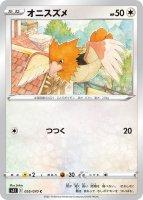 【ポケモンカードゲーム】オニスズメ【C】[S5I]