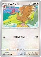 【ポケモンカードゲーム】オニドリル【C】[S5I]