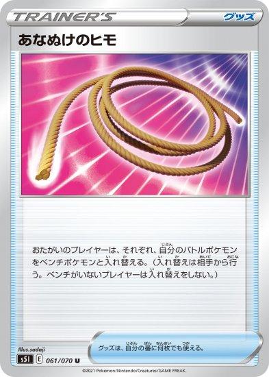 【ポケモンカードゲーム】あなぬけのヒモ【U】[S5I]