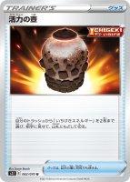 【ポケモンカードゲーム】活力の壺【U】[S5I]