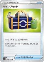 【ポケモンカードゲーム】キャンプセット【U】[S5I]