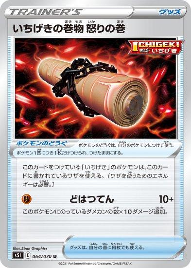 【ポケモンカードゲーム】いちげきの巻物 怒りの巻【U】[S5I]
