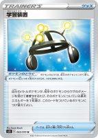 【ポケモンカードゲーム】学習装置【U】[S5I]