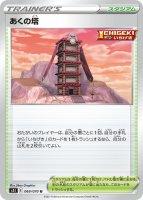 【ポケモンカードゲーム】あくの塔【U】[S5I]
