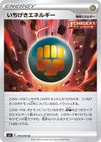 【ポケモンカードゲーム】いちげきエネルギー【U】[S5I]