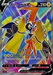 【ポケモンカードゲーム】【カプコケコV  SR】[S5I]