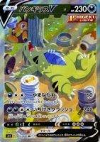 【ポケモンカードゲーム】【バンギラスV  SR SA】[S5I]
