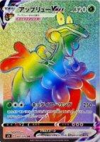 【ポケモンカードゲーム】【アップリューVmax  HR】[S5I]