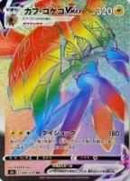 【ポケモンカードゲーム】【カプ・コケコVmax  HR】[S5I]