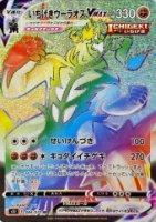 【ポケモンカードゲーム】【いちげきウーラオス Vmax HR】[S5I]