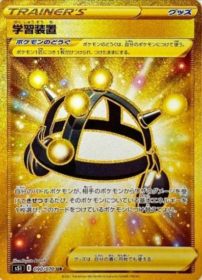 【ポケモンカードゲーム】【学習装置 UR】[S5I]
