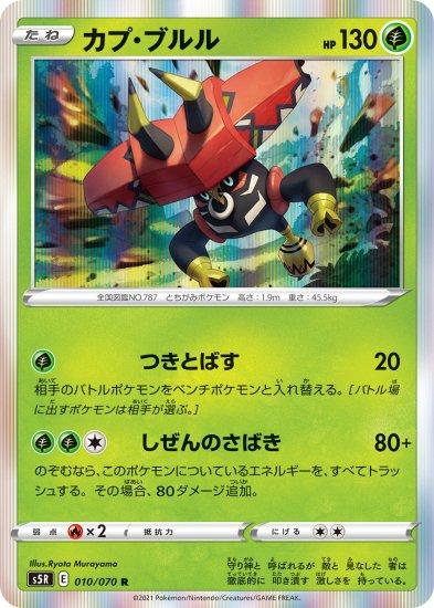 【ポケモンカードゲーム】カプ・ブルル【R】[S5R]