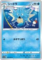 【ポケモンカードゲーム】シードラ【U】[S5R]