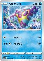 【ポケモンカードゲーム】ハギギシリ【C】[S5R]