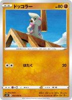 【ポケモンカードゲーム】ドッコラー【C】[S5R]