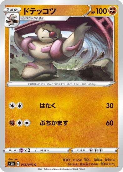 【ポケモンカードゲーム】ドテッコツ【C】[S5R]