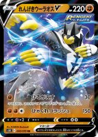 【ポケモンカードゲーム】れんげきウーラオスV【RR】[S5R]