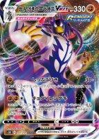 【ポケモンカードゲーム】れんげきウーラオスVMAX【RRR】[S5R]