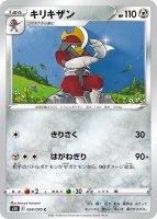 【ポケモンカードゲーム】キリキザン【C】[S5R]