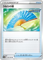 【ポケモンカードゲーム】うねりの扇【U】[S5R]
