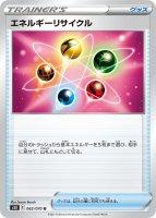【ポケモンカードゲーム】エネルギーリサイクル【U】[S5R]