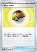 【ポケモンカードゲーム】レベルボール【U】[S5R]