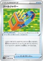 【ポケモンカードゲーム】ツールジャマー【U】[S5R]