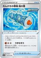 【ポケモンカードゲーム】れんげきの巻物 渦の巻【U】[S5R]