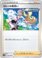 【ポケモンカードゲーム】コルニの気合い【U】[S5R]