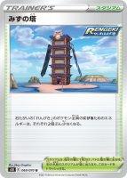 【ポケモンカードゲーム】みずの塔【U】[S5R]