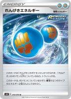 【ポケモンカードゲーム】れんげきエネルギー【U】[S5R]