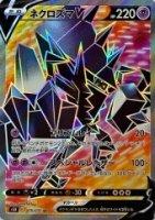 【ポケモンカードゲーム】【ネクロズマV SR】[S5R]