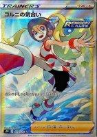 【ポケモンカードゲーム】【コルニの気合い  SR】[S5R]
