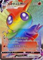 【ポケモンカードゲーム】【ビクティニ VMAX HR】[S5R]