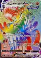 【ポケモンカードゲーム】【れんげきウーラオスVmax  HR】[S5R]