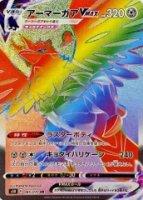 【ポケモンカードゲーム】【アーマーガアVmax  HR】[S5R]