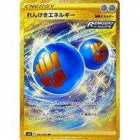 【ポケモンカードゲーム】【れんげきエネルギー UR】[S5R]