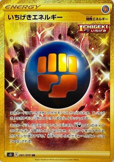 【ポケモンカードゲーム】【いちげきエネルギー UR】[S5I]