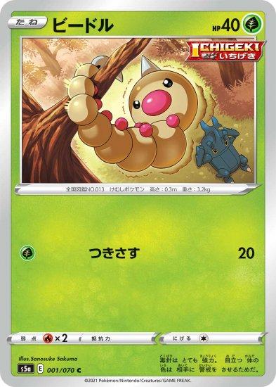 【ポケモンカードゲーム】ビードル【C】[S5a]