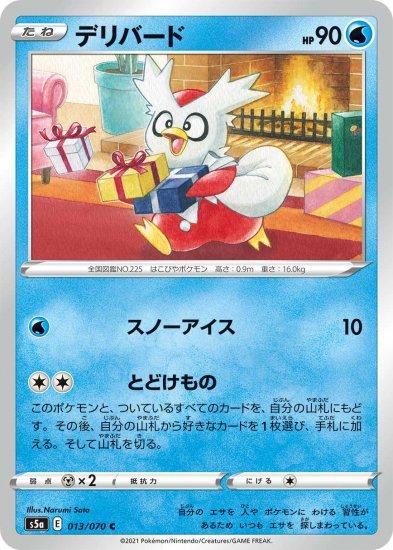 【ポケモンカードゲーム】デリバード【C】[S5a]