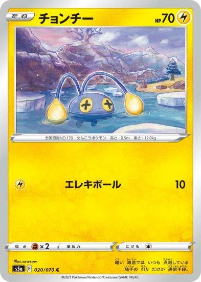 【ポケモンカードゲーム】チョンチー【C】[S5a]