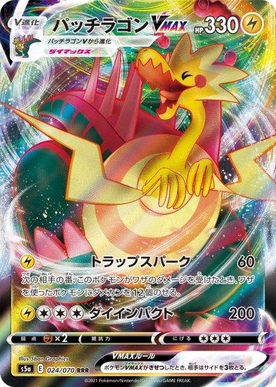 【ポケモンカードゲーム】パッチラゴンVMAX【RRR】[S5a]