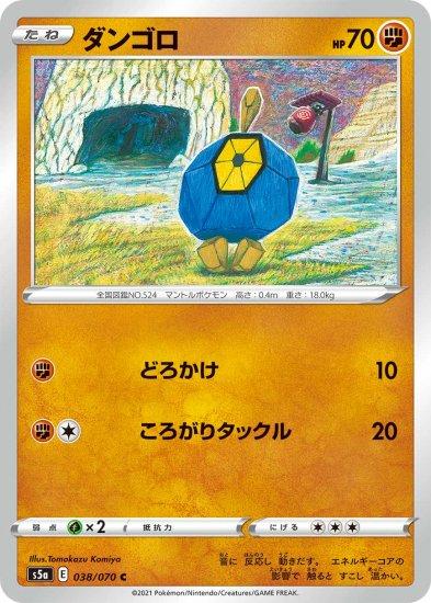 【ポケモンカードゲーム】ダンゴロ【C】[S5a]