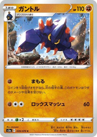 【ポケモンカードゲーム】ガントル【C】[S5a]