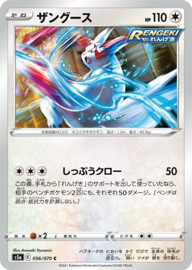 【ポケモンカードゲーム】ザングース【C】[S5a]