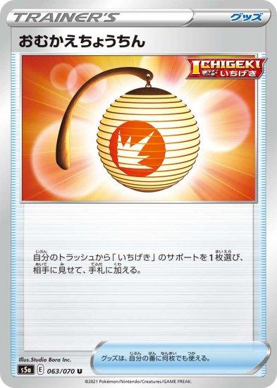 【ポケモンカードゲーム】おむかえちょうちん【U】[S5a]
