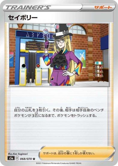 【ポケモンカードゲーム】セイボリー【U】[S5a]