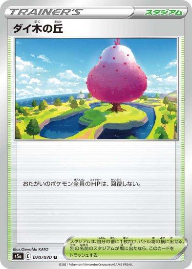 【ポケモンカードゲーム】ダイ木の丘【U】[S5a]