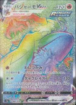【ポケモンカードゲーム】バシャーモVMAX【HR】[S5a]