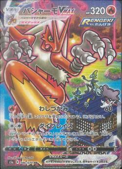 【ポケモンカードゲーム】バシャーモVMAX【HR】【SA】[S5a]